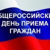 12 декабря 2019 года Кадастровая палата по Амурской области примет участие в Общероссийском дне приема граждан