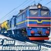 Уважаемые работники и ветераны железнодорожного транспорта столицы БАМа!