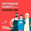 С сентября 2020 года на территории Амурской области организовано бесплатное профессиональное обучение граждан, пострадавших от последствий новой коронавирусной инфекции