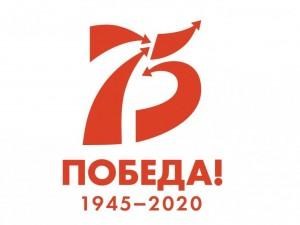 75 лет. Победа. 1945-2020