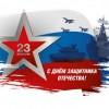 Поздравление мэра города Тынды М.В. Михайловой с Днём защитника Отечества!