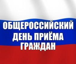 14 декабря 2020 года – общероссийский день приёма граждан