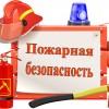 Памятка гражданам и организациям по пожарной безопасности