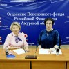 Амурский Пенсионный фонд и уполномоченный по правам человека в регионе подписали соглашение о взаимодействии