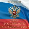 27 апреля  – День российского парламентаризма!