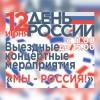 График выездных концертов, посвящённых Дню России