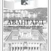 04 сентября 2020 года вышел выпуск №21(31) официального периодического печатного издания города Тынды газеты «Авангард».