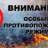 """В Тынде установлен """"Особый противопожарный режим"""""""