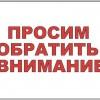 ГКУ АО Управление социальной защиты населения по городу Тынде и Тындинскому району информирует
