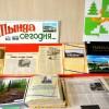 В честь Дня герба и флага Тынды организована книжно-документальная выставка
