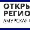 Открытый регион Амурская область