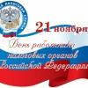21 ноября отмечается День работника налоговых органов Российской Федерации!