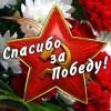 Поддержим Всероссийскую акцию к 75-летию Великой Победы!