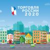 Конкурс «Торговля России – 2020»