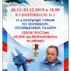 IV-й Открытый турнир по волейболу, посвященный памяти Героя России Игоря Ткаченко