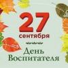 27 СЕНТЯБРЯ ОТМЕЧАЕТСЯ ДЕНЬ ВОСПИТАТЕЛЯ!