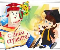 25 января – День российского студенчества!
