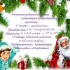 Расписание работы городской библиотеки в новогодние и рождественские праздники