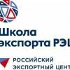 Онлайн-семинар «ФИНАНСОВЫЕ ИНСТРУМЕНТЫ ЭКСПОРТА»