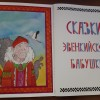 Проект «Сказки эвенкийской бабушки»