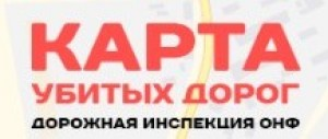 Карта плохих дорог