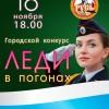"""Приглашаем на городской конкурс """"Леди в погонах""""!"""