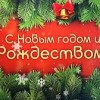 Дорогие друзья!  От всего сердца поздравляем Вас, дорогие тындинцы, с Новым годом и Рождеством Христовым!