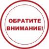 Уважаемые работодатели города Тынды!