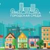 Уважаемые жители города Тынды! Ждём Ваших предложений по выбору общественной территории для участия во Всероссийском конкурсе!