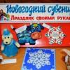 Городская библиотека приглашает на выставку новогодних поделок