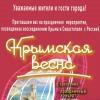 """Приглашаем на праздничное мероприятие """"Крымская весна"""""""