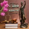 Уважаемые юристы! Поздравляем Вас с профессиональным праздником!