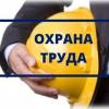 Вопросы и ответы о мероприятии «Помощь специалисту по охране труда. Автоматизируем и экономим!»