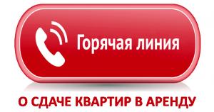 ГОРЯЧАЯ ЛИНИЯ О СДАЧЕ КВАРТИР В АРЕНДУ
