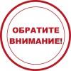 Управление социальной защиты населения по городу Тынде и Тындинскому району информирует