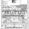 25 июня 2020 года вышел выпуск №15(25) официального периодического печатного издания города Тынды газеты «Авангард»