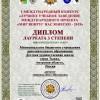 Детская художественная школа города Тынды – бронзовый призёр Международного конкурса