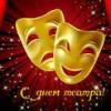 Уважаемые артисты, режиссеры, работники театра и все ценители театрального искусства