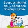 В День правовой помощи детям в УФСИН России по Амурской области будут работать консультационные пункты и «прямые линии»