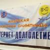 Тындинец Илья Лейкин стал победителем областной олимпиады среди пенсионеров «Интернет-долголетие»