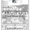 03 марта 2020 года вышел выпуск №6(16) официального периодического печатного издания города Тынды газеты «Авангард».
