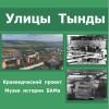 Краеведческий проект «Улицы Тынды» – присоединяйтесь!
