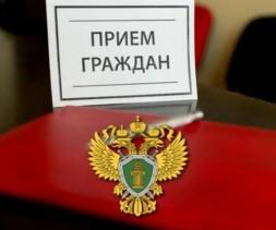 В Тындинской городской прокуратуре состоится личный приём граждан