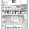 20 июня 2020 года вышел выпуск №14(24) официального периодического печатного издания города Тынды газеты «Авангард»