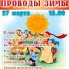 """Приглашаем тындинцев и гостей города 27 марта на """"Проводы зимы""""!"""